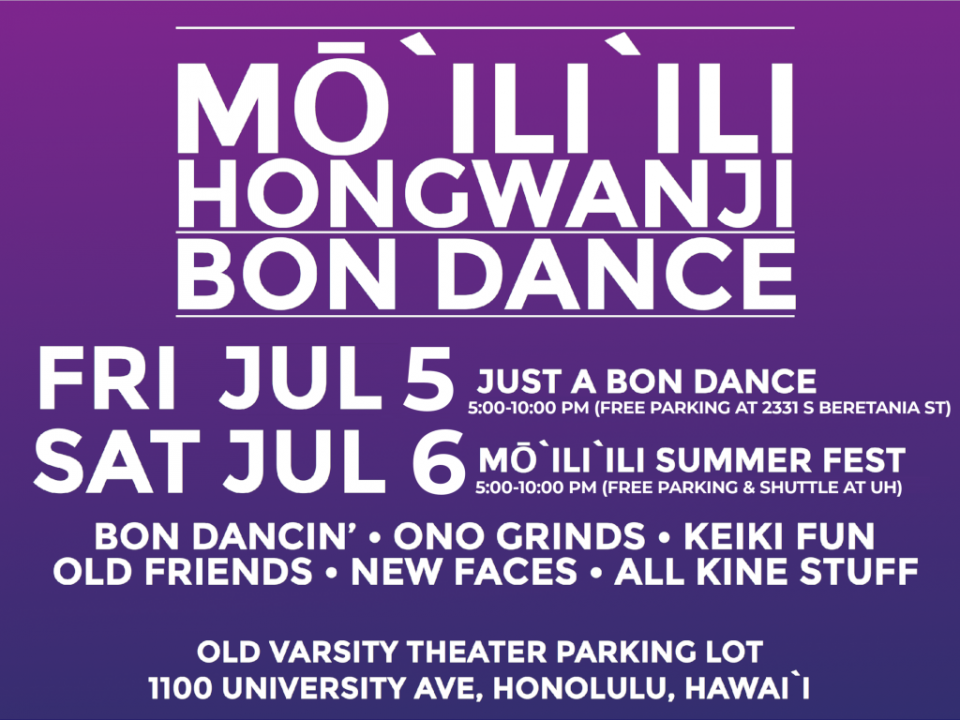 Feature graphic showing dates and location of Moiliili Hongwanji Bon Dance and Moiliili Summer Fest in text